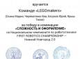 2021г_Диплом-LEGOmakers-Нац.чемпионат