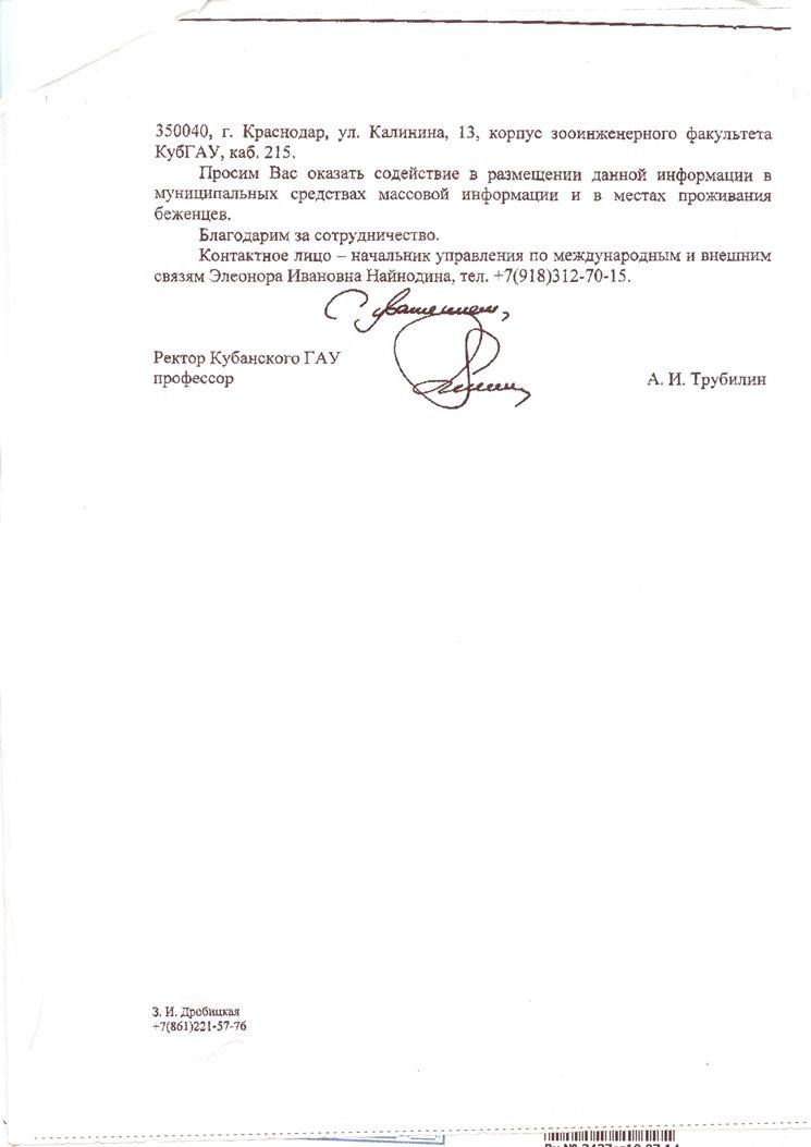Обращение КУБГАУ по поступлению беженцев из Украины стр2